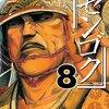 【結ばれて、別たれて】読書感想:センゴク(8) (ヤンマガKCスペシャル)