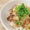 【レンジ牛丼】めんつゆと〇〇で簡単!煮込みいらずのコクうま牛丼。