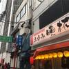晩杯屋(新宿)