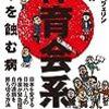 サンドラ・ヘフェリン著「体育会系 日本を蝕む病」 感想