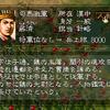 三国志5 武将 蒋済