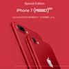 Apple、 iPhone7にスペシャルエディション (PRODUCT)REDを追加