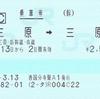 旅客営業取扱基準規程第151条の2