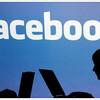 フェイスブックのリア充アピールに嫌気がさす人多いんじゃない?