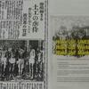 拡散されるべき韓国による卑劣・悪質極まる歴史捏造