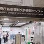 東京(新宿)で「国際運転免許証」をサクッと取得する方法!費用や必要なもの・営業時間・実際の流れを紹介