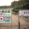 三重県観光情報No.1『勢山荘(キャンプ場):多気町』