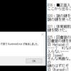 【RGSS3】コモンイベント・マップ文章抽出スクリプト