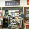 【そば&海鮮丼】そばマルシェ