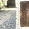 日本民藝館は死ぬまでに行くべき美術館の1つ!今回は白磁を鑑賞。