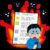NHKから国民を守る党終了!!炎上商法をやってはいけない理由