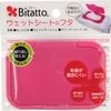 Bitatto ウェットシートのふた 使うと便利さが分かるアイデアグッズ おしりふきの詰め替えにおすすめ