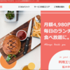 Always LUNCH 利用できる地域は?評判は?