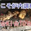 今こそ!自宅で楽しむ薪ストーブ料理(ジャンボ焼き鳥編)