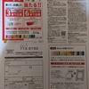 【1/13*1/14】紅白ほろよい合戦キャンペーン【レシ/web*はがき】