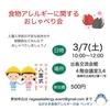 『食物アレルギーに関するおしゃべり会 2020年3月7日(土)10時~出島交流会館』