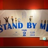 STAND BY ME ドラえもん2 映画