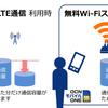 「OCNモバイルONE」のユーザーが無料で使えるWi-Fiスポットが全国約82000ヶ所に大幅拡大