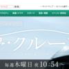 【TVQ九州 / 夢・クルーズ】博多在住のみなさん、一度はご覧あれ!