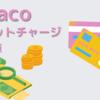 nanacoクレジットチャージの注意点(悲報〝税金をお得に〟が出来なくなりました)