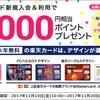 楽天カードの新規入会ポイント8,000円分→23,500円に増額する方法 (11月20日まで)