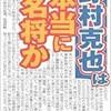 「野村克也は本当に名将か」(工藤健策)