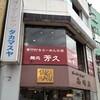 【閉店】麺処 らあめん 芳久(よしきゅう) @ JR中央線・四谷駅