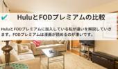 HuluとFODプレミアムを加入して比較してみた。バラエティの動画配信サービスの2強