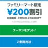 LINE PayのFamilyMart限定クーポンで200円がまた来ましたね!LINE Payアプリをいますぐチェック!