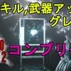 【PS4】サイコブレイク2 全スキル、武器アップグレード数コンプリート達成!全アイテム、コレクションの収集を達成しました!タティアナのお祝いイベント有り!【ホラー/The Evil Within2/Psycho Break2】