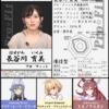 #おにじ声優名鑑シリーズ Vol.09 長谷川育美(2021年9月版)