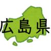 安い薬局ランキング【広島】地図に基本料をプロットしてみました(2018年)