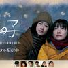 【日本映画】「星の子〔2020〕」を観ての感想・レビュー
