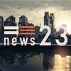 news23のオープニングの新海誠監督のアニメーションとサカナクションの楽曲「ワンダーランド」のコラボ、最高すぎんか??