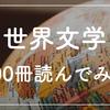 世界文学を100ヶ国分読んでみた【全100冊紹介】