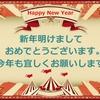 新年明けましておめでとうございます!2020年の抱負と今後のブログについて。