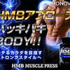 話題のHMBを高配合している筋肉サポートサプリ【HMBマッスルプレス】の特徴とHMBの効果とは?