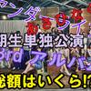 乃木坂46 4月5月のイベント情報まとめ! その総額も試算!!