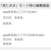 はてなブログ 見たまま編集やアプリでEnter,Shift+EnterしたときのHTML表記