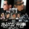 『まだまだあぶない刑事  [DVD』