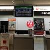 JAL予約システム変更による陸マイラーへの影響は?
