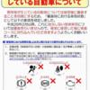 65s 車体検査・・・通称:車検!
