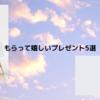 もらって嬉しいプレゼント5選【40代主婦目線】