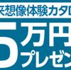 【無料】抽選で5万円相当の体験カタログをもらう期間限定の方法