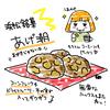 浜松銘菓「あげ潮」