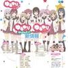 アニメ『ゆるゆり さん☆ハイ!(3期)』、10月放映決定! 8月、9月にも、新作を1話ずつ放送決定!?