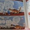 のらくろ漫画から怪獣の歴史を「氷菓」の古典部メンバーが考える(或るtogetterを受けて)。
