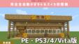 【PE・PS版】全自動!かぼちゃ&スイカ自動収穫機の作り方!