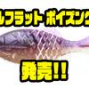 【issei】人気ギル型ワームのオリカラ「ギルフラット ポイズングミ」発売!