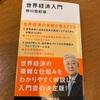 とにかく「中国」:読書録「世界経済入門」